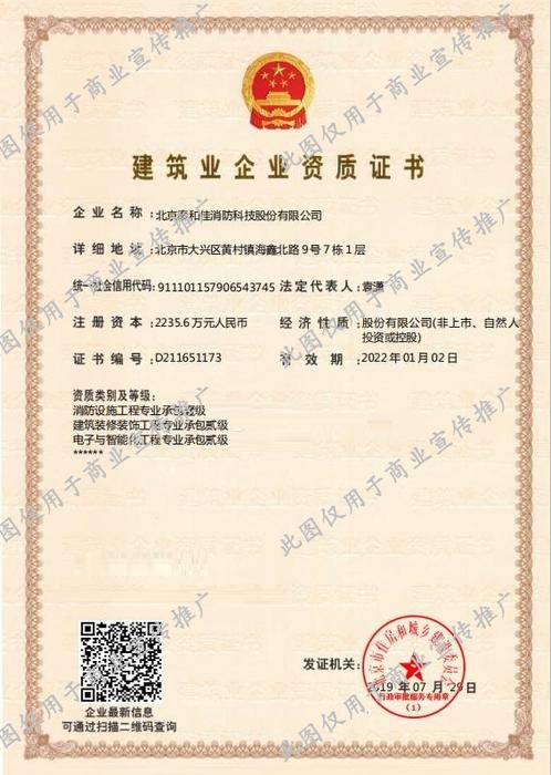 建筑業企業資質證書-施工承包二級.png