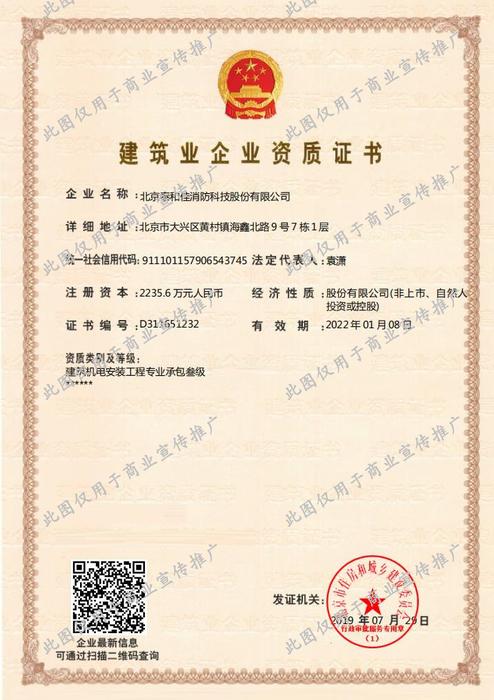 建筑業企業資質證書-機電安裝三級.png